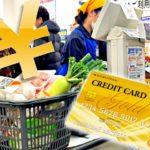 節約するならクレジットカードを見直しませんか?ポイントでこんなにお得