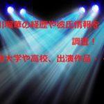 石川瑠華の経歴や彼氏情報を調査!出身大学や高校、出演作品は・・・