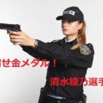 清水綾乃の経歴や成績は?金メダル目標の美人ライフル射撃選手に彼氏はいるのか!