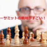 竹野浩樹の年収、経歴や家族は?スーパーサミットの戦略がすごい!