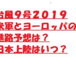 台風9号2019米軍とヨーロッパの進路予想は?日本上陸はいつ?