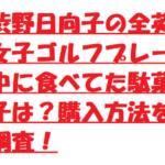 渋野日向子の全英女子ゴルフプレー中に食べてた駄菓子は?購入方法を調査!