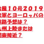 台風10号2019米軍とヨーロッパの進路予想は?九州上陸または関東接近?