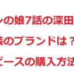 ルパンの娘7話の深田恭子の衣装のブランドは?花柄ワンピースの購入方法は?