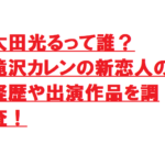 太田光るって誰?滝沢カレンの新恋人の経歴や出演作品を調査!