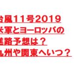 台風11号2019米軍とヨーロッパの進路予想は?九州や関東へいつ?