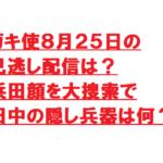 ガキ使8月25日の見逃し配信は?浜田顔を大捜索で田中の隠し兵器は何?