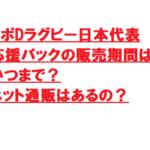 リポDラグビー日本代表応援パックの販売期間はいつまで?ネット通販はあるの?