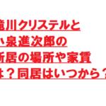 滝川クリステルと小泉進次郎の新居の場所や家賃は?同居はいつから?