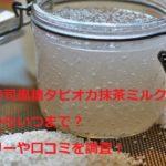 くら寿司黒糖タピオカ抹茶ミルクはいつからいつまで?カロリーや口コミを調査!