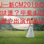ピアリー新CM2019の花嫁は誰?甲斐まりかの経歴や出演作品は?
