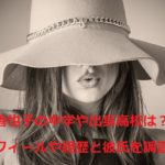 西村香也子の中学や出身高校は?プロフィールや経歴と彼氏を調査!