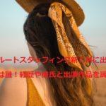 リクルートスタッフィング新CMに出演の女優は誰!経歴や彼氏と出演作品を調査!