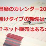 宇野昌磨のカレンダー2020の壁掛けタイプの発売はいつ?ネット販売はあるの?