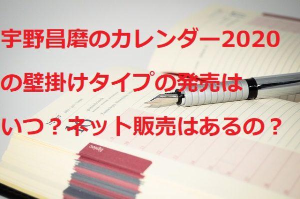 宇野 昌 磨 カレンダー 2020