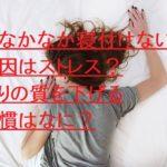 夜なかなか寝付けない原因はストレス?眠りの質を下げる習慣はなに?