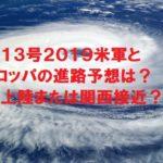 台風13号2019米軍とヨーロッパの進路予想は?九州上陸または関西接近?
