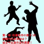 寛一郎(佐藤浩市の息子)の経歴や出身高校は?彼女や出演作品を調査!