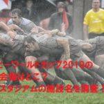 ラグビーワールドカップ2019の試合会場はどこ?東京スタジアムの施設名を調査!