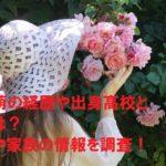谷尻萌の経歴や出身高校と大学は?彼氏や家族の情報を調査!