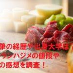 米田肇の経歴や出身大学は?レストランハジメの値段や料理の感想を調査!