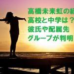 松尾美佑の経歴や高校と中学は?彼氏や配属先グループが判明?