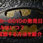 ジョーカーのDVDの発売日やレンタルはいつ?無料視聴する方法を紹介!