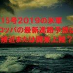 台風15号2019の米軍ヨーロッパの最新進路予想は?関西接近または関東上陸?
