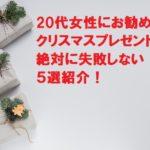 20代女性にお勧めなクリスマスプレゼントは?絶対に失敗しない5選紹介!
