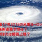台風17号2019の米軍ヨーロッパの最新進路予想は?九州または関西上陸?