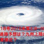 台風18号2019米軍とヨーロッパの進路予想は?九州上陸または関東接近?