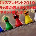 クリスマスプレゼント2019おもちゃ屋が選ぶおもちゃ紹介!値段やネット購入は?