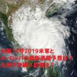 台風14号2019米軍とヨーロッパの最新進路予想は?九州や沖縄へ影響は?
