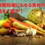 節約や時間短縮にもなる食材の保存方法をご紹介!