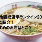 ご当地麺総選挙ランクイン20の麺をご紹介!おすすめのお店はどこ?