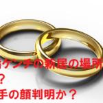EXILE橘ケンチの新居の場所や家賃は?結婚相手の顔判明か?