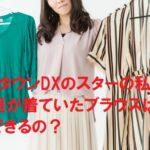 ダウンタウンDXのスターの私服で福原遥が着ていたブラウスは?ネット購入できるの?