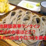 ご当地麺総選挙ランクイン信州そばのお店はどこ?おすすめのお店や口コミを調査!