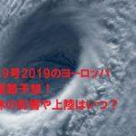 台風19号2019のヨーロッパ最新進路予想!三連休の影響や上陸はいつ?
